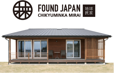 新しい日本の平屋「未来」MIRAI