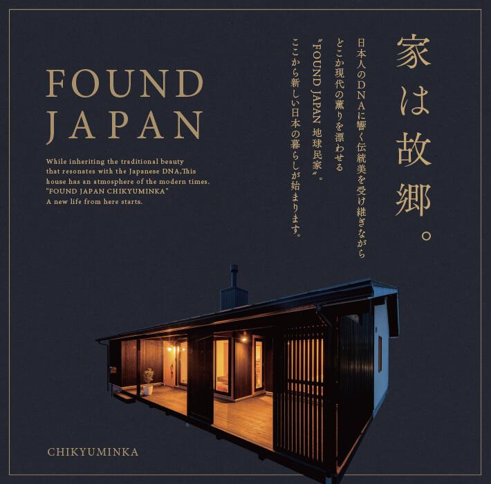 CONCEPT of CHIKYUMINKA IMA 新しい住まいの発見