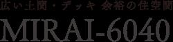 広い土間・デッキ 余裕の住空間 MIRAI-6040