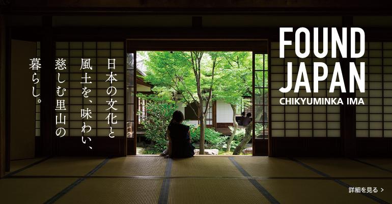 日本の文化と風土を、味わい、慈しむ里山の暮らし。